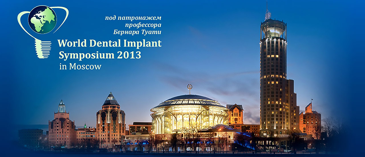 Отчёт о Симпозиуме имплантологов в Москве