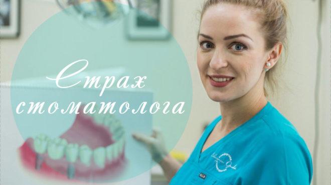 Страх стоматологов