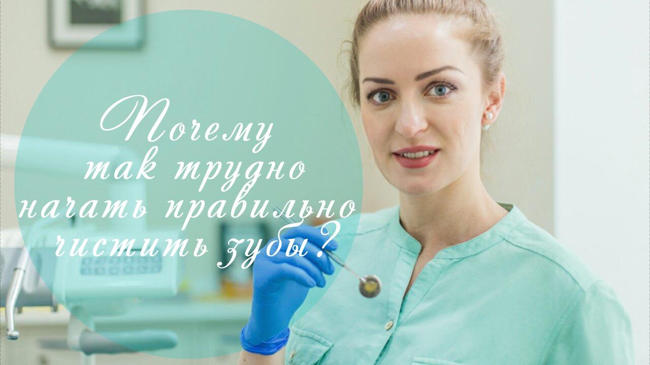 Почему так трудно начать правильно чистить зубы