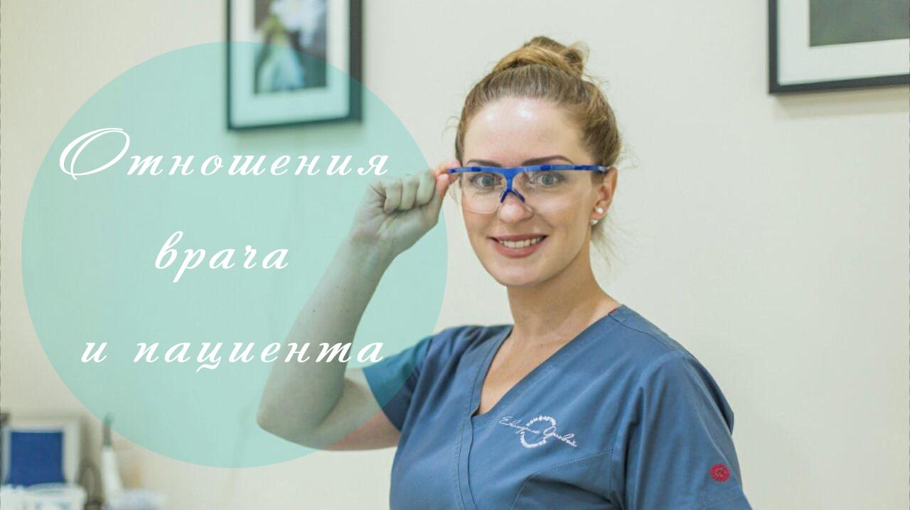 Отношения врача и пациента