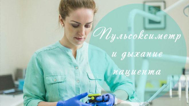 Пульсоксиметр и дыхание пациента